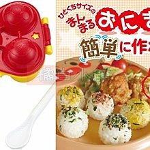 【橘白小舖】日本進口ANPANMAN 麵包超人 球型 球形 圓球 搖搖 一口 飯糰 壽司 飯模 模具 模型 押模 壓模