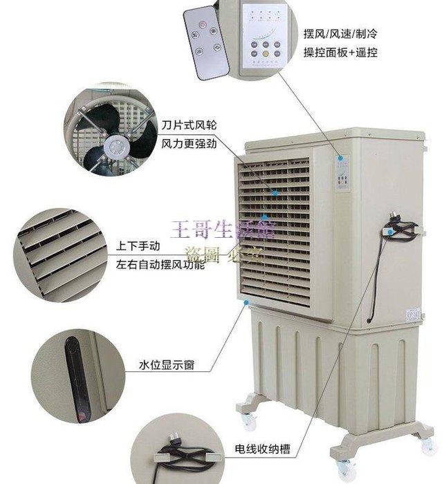 【凱迪豬廠家直銷】大型商用自動進水KF60G水冷風扇 水冷扇 水冷氣 空調扇 冷風機 冷風扇 排風機