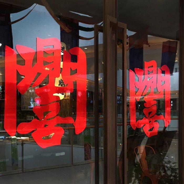壁貼自粘貼紙地貼墻貼玻璃貼商場店鋪櫥窗布置玻璃門裝飾貼紙墻貼畫個性喜慶中國風窗花開門見 嘉義百貨