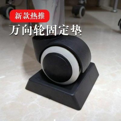 太魯閣輪子固定器通用橡膠滾輪轱轆墊嬰兒床辦公電腦椅子萬向輪耐磨靜音