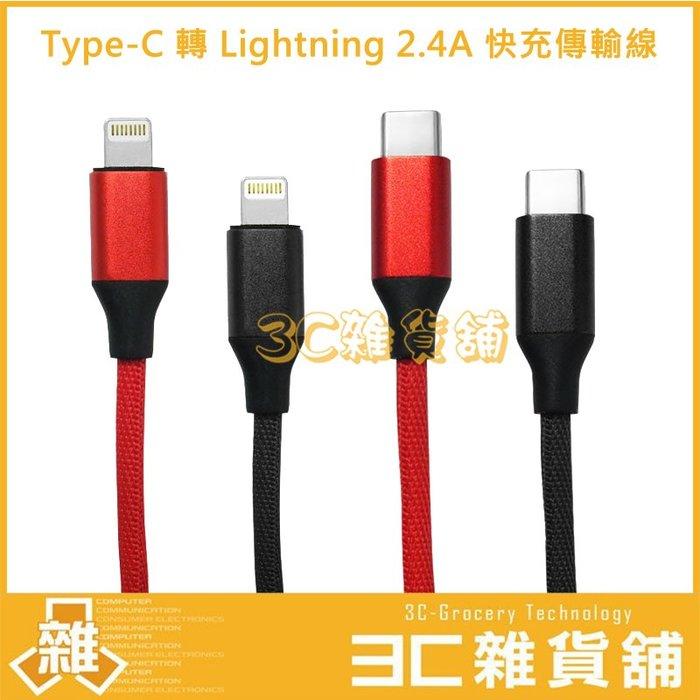 【3C雜貨】Type-c 轉 Lightning  iphone 2.4A 快充傳輸線 快充 傳輸線 充電線