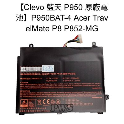 ☆【全新 Clevo 藍天 P950 原廠電池】P950BAT-4 Acer TravelMate P8 P852-MG