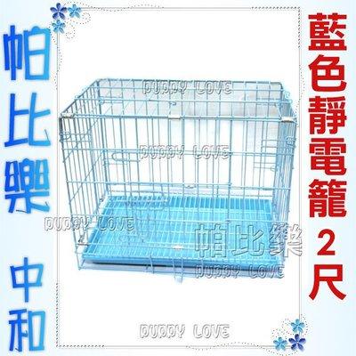 ◇◇◇帕比樂◇◇◇藍色靜電摺疊籠【2呎】附有塑膠底盤,狗籠 新北市
