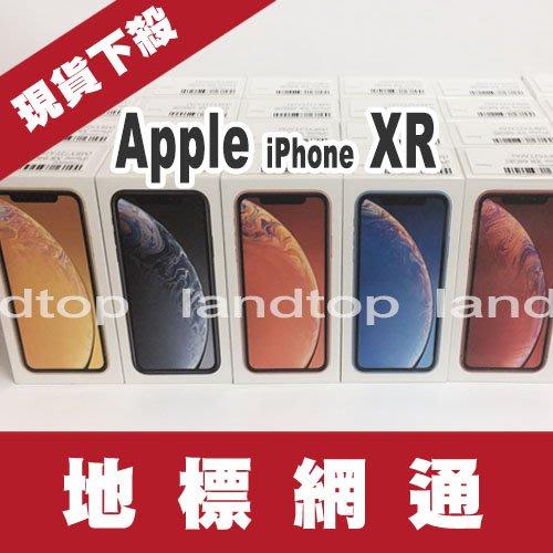 地標網通-中壢地標→蘋果新機 Apple iPhone XR-64G 臉部辨識 手機空機最低價23500元