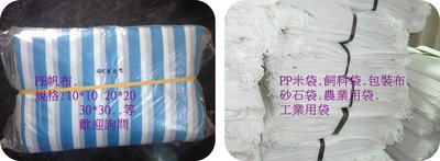 蜜蜂包裝網50*58cm.砂石袋.米袋.飼料袋.編織袋. 垃圾袋.沙包袋.砂石袋.麵粉袋.麻布袋.