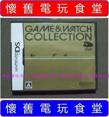 ※現貨『懷舊電玩食堂』正日本原版、盒裝、3DS可玩【NDS】任天堂CLUB 限定特典遊戲 GAME & WATCH 合輯