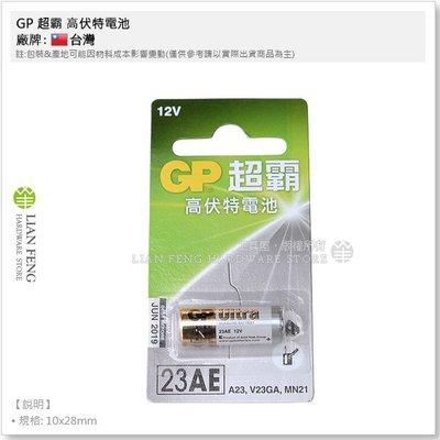【工具屋】*含稅* GP 超霸 高伏特電池 23AE 12V 汽車搖控 鐵捲門 相機 鐘錶 A23 V23GA MN21