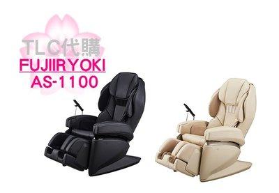 【TLC】FUJIIRYOKI RelaxSolution AS-1100 全新按摩椅❀新品 ❀現貨❀