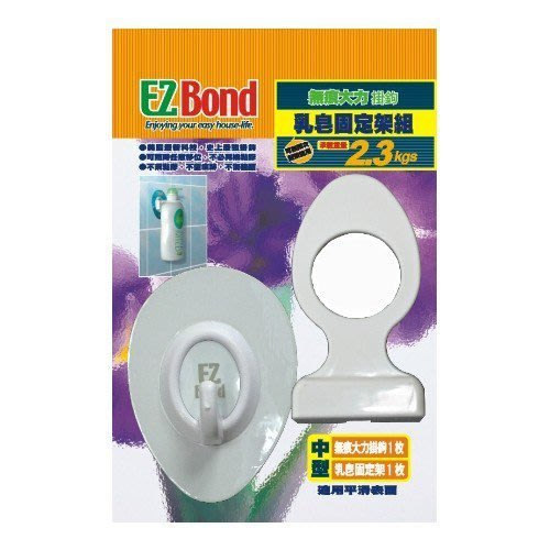 EZ Bond 乳皂固定架組(1掛勾+1配件),不須貼膠、不留痕跡、不傷牆面、可重複使用