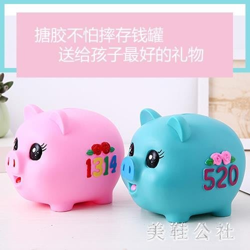 小豬防摔存錢罐兒童硬幣儲蓄罐韓版創意塑料儲錢罐生日禮物 DJ3377