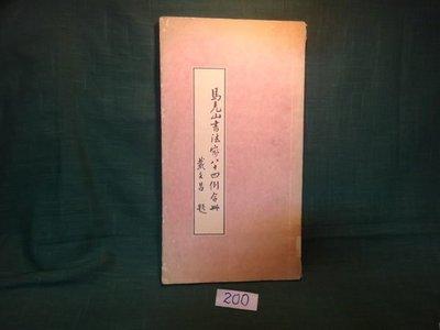 【愛悅二手書坊 13-58】馬克山書法家八十四例合冊 省美術基金會編/出版