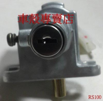 [車殼專賣店] 適用:RS100 副廠FSK磁石鎖頭總成、全組鎖頭、電源開關組$470