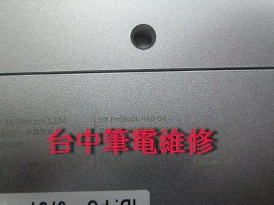 台中筆電維修: 惠普HP ProBook 440 G4  筆電潑到液體 ,開機無反應,開機斷電,顯卡故障花屏,主機板維修