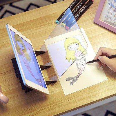 【王哥促銷】畫畫神器 兒童剪貼板繪畫投影儀 投影光學描畫素描板反射鏡面變暗支架 Projection optical drawing