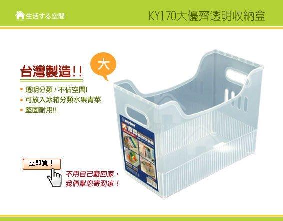 【生活空間】KY170大優齊透明收納盒/置物籃//收納籃/三層木櫃專用/書報籃/文件籃/書報架/鐵力士架