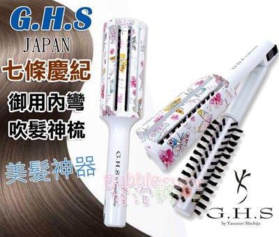 ☆發泡糖 日本原裝 七條慶紀G H S ( G.H.S)內彎吹髮神器 得獎 圓梳 空氣梳子 瀏海吹整梳 現貨