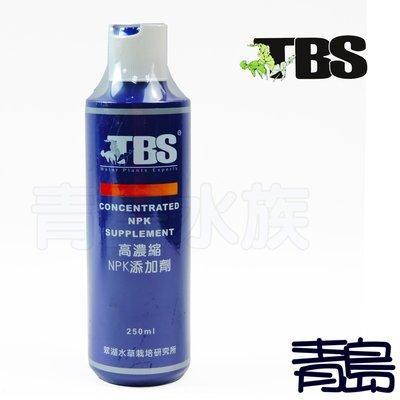 AL。。。青島水族。。。AF030台灣TBS翠湖-----高濃縮 NPK 添加劑 水草巨量元素營養劑==250ml