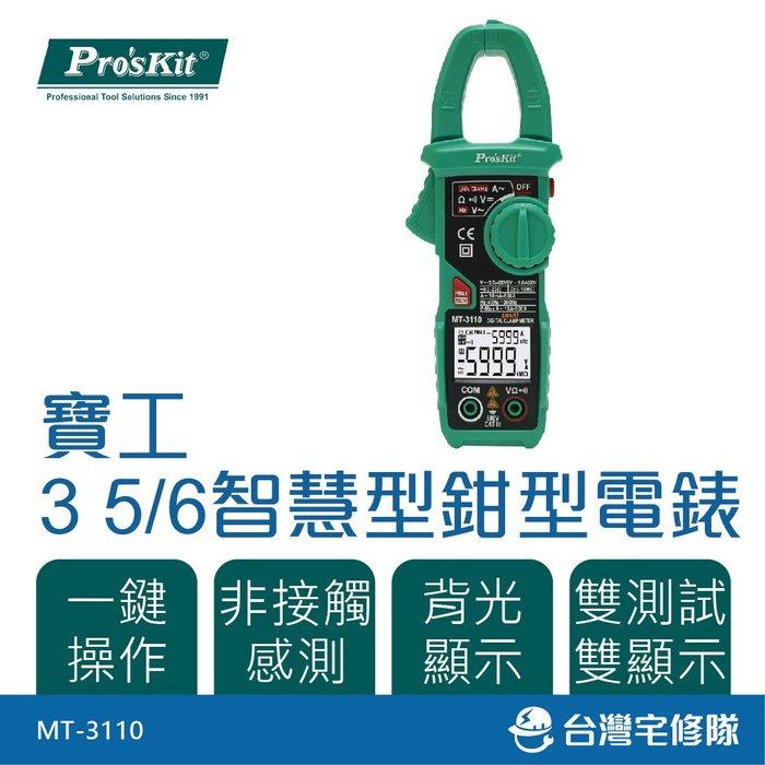 Pro'sKit 寶工 3 5/6智慧型鉗型電錶 MT-3110 鉤錶 ─台灣宅修隊17ihome