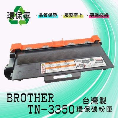 【含稅免運】BROTHER TN-3350 適用MFC8510DN/DCP8110/HL5440D/HL6180DW