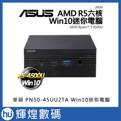 ASUS 華碩 PN50-45UU2TA Win10迷你電腦 Ryzen5 4500U/8G/256G