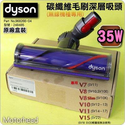 #鈺珩#Dyson原廠【盒裝】【35W】碳纖維毛刷深層吸頭SV11 V8 SV10 V10 SV12 V11 SV14 新北市