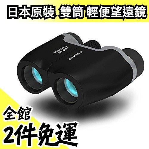 【黑色10倍 附攜行袋】日本 personal-α 雙筒輕便望遠鏡 10×22 亞馬遜熱銷 演唱會必備【水貨碼頭】