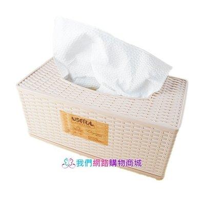 【我們 商城】木紋色面紙盒(大) 紙巾盒 面紙盒