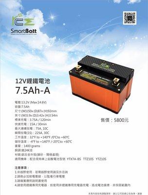 ☆屏東-晟信二輪☆ 台灣精品 RCE 12V鋰鐵電池 7.5AH-A規格 YTX7A-BS TTZ10S YTZ10S