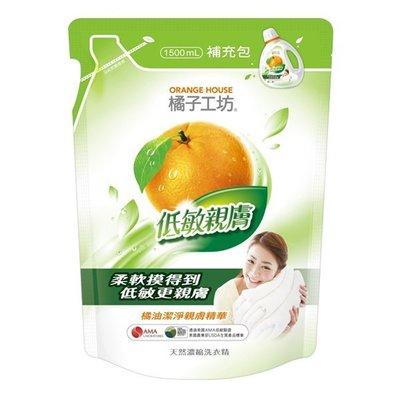 【亮亮生活】ღ 橘子工坊天然濃縮洗衣精-低敏親膚補充包 1500ml ღ 植物親膚配方,柔軟好膚觸