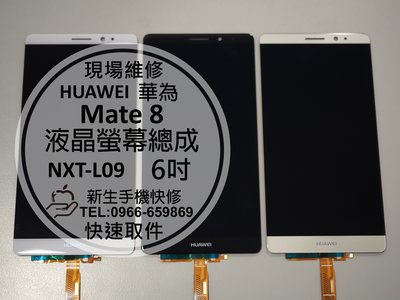 免運【新生手機快修】HUAWEI 華為 Mate8 全新液晶螢幕總成 摔壞破裂 觸控不良 線條 NXT-L09 現場維修