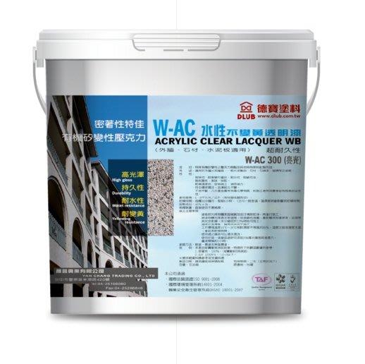 [台中電腦調色中心 油漆批發倉庫] 德寶 水性室內外石材專用透明保護漆 水泥 清水模 不變黃 WAC-300 5加侖免運