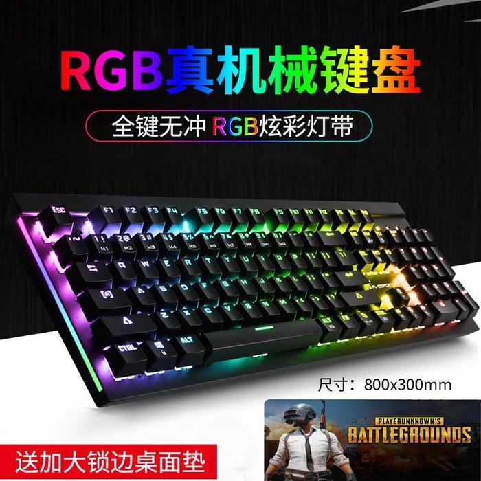 奇奇店- 腹靈S170機械鍵盤游戲電競吃雞RGB有線臺式電腦筆記本辦公青軸黑軸紅軸茶軸USB外接網吧網咖miss徐老師