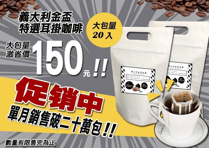 義大利金盃特選濾掛式咖啡、每日現炒現磨,有SGS檢驗報告1袋只要150元!激省價150元!平均一包只要7.5元!掛耳咖啡