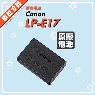 有雷射防偽標籤 數位e館 Canon 原廠配件 LP-E17 原廠鋰電池 原廠電池 原電 完整盒裝