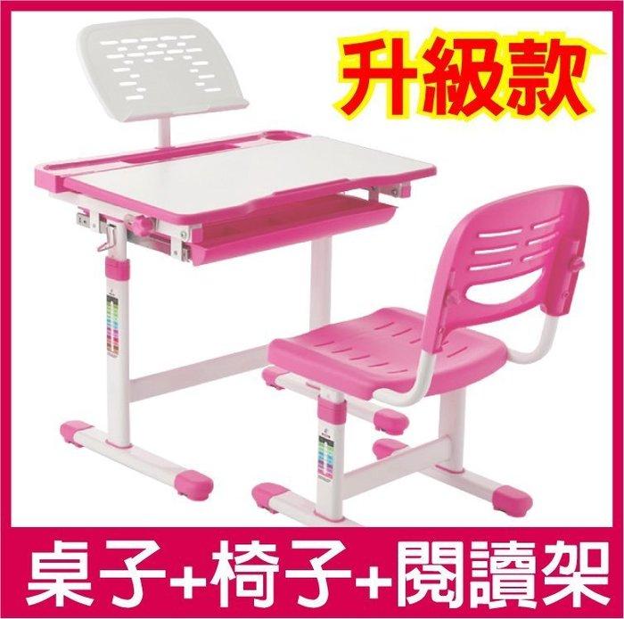美好傢居*型號B204【兒童書桌椅】外銷歐美*贈閱讀架*讀成長書桌椅可調升降/健康學習桌椅/升降學習電腦桌椅/多功能書桌