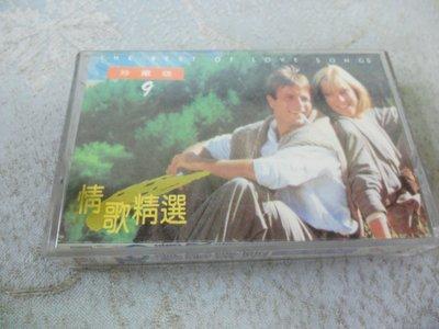 【金玉閣】博A6錄音帶~情歌精選 珍藏版9~金企鵝唱片