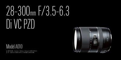 王冠攝影社 ◎騰龍 A010 Tamron 28-300mm F/ 3.5-6.3 Di VC PZD 公司貨 NIKON 台南市