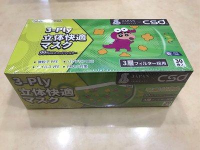 現貨中衛生收納盒 香港 蠟筆小新 聯名款 30入盒裝 海外限定