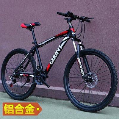 花渡山地車自行車26寸學生變速男女款雙碟剎一體輪鋁合金成人單車QM