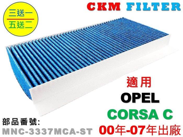 【CKM】歐寶 OPEL CORSA C 抗菌 抗敏 無毒 PM2.5 活性碳冷氣濾網 靜電濾網 空氣濾網 粉塵濾網