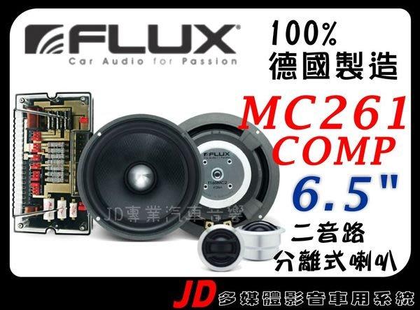 【JD 新北 桃園】德國 FLUX MC261 COMP 6.5吋分離式二音路喇叭。100% 德國進口。佛倫詩 德國教父