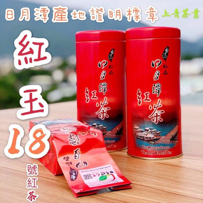 日月潭紅玉18號(有產地證明) 最頂級的紅茶~保證讓您會再回購成主顧客~上青茶業