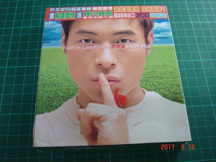 原版二手CD~《相信愛情 許志安 》二CD +歌詞本*2+紙套+貼紙  小細紋 【CS超聖文化讚】