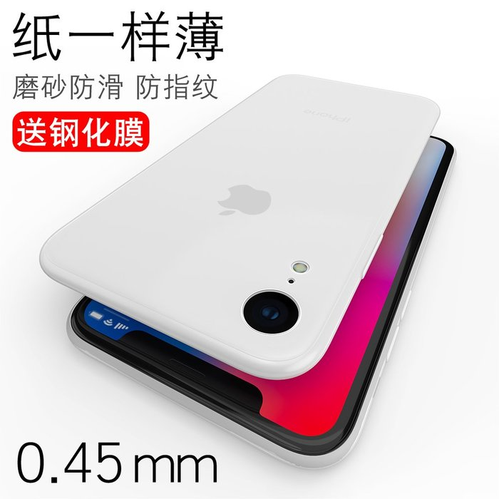 XR手機殼Apple保護套保護殼正韓國版iPhoneXR手機殼超薄0.45mm蘋果XR磨砂iPhone XR新款潮男軟全
