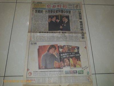 早期報紙《自由時報 民國87年十二月十六日》1張4版 馬英九、連戰、 陳曉東廣告 GALANT廣告
