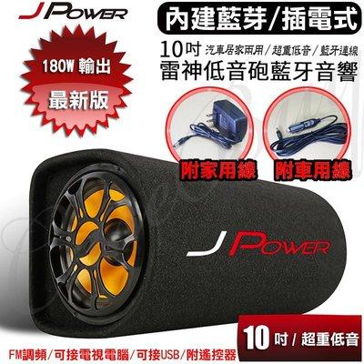 最新音質提升版 藍芽喇叭 10吋雷神重低音砲家用車用兩用藍芽喇叭 BSMI認證 支援USB歌曲撥放 FM調頻 附遙控器