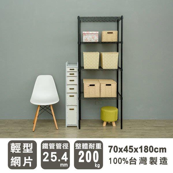 [tidy house]【免運費】70x45x180公分四層烤漆黑鐵架/收納架/置物架/波浪架SY18284180LBK