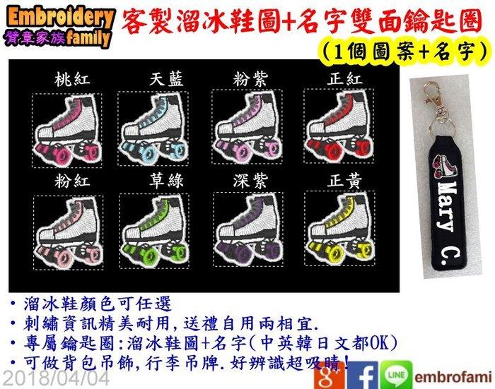 ※客製溜冰鞋鑰匙圈※4PCS雙面吊飾背包吊飾背包吊牌(溜冰鞋圖案+名字,4個/組)