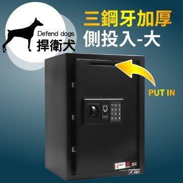 【TRENY直營】捍衛犬-三鋼牙-加厚-電子側投入保險箱-大 50GB-DS 保固二年 金庫 保險櫃 金櫃 安全 隱密