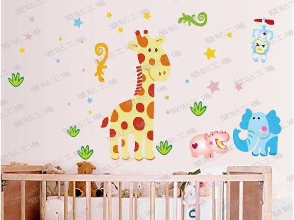 壁貼工場-可超取 三代大號壁貼 壁貼 貼紙 卡通 長頸鹿  MJ7009